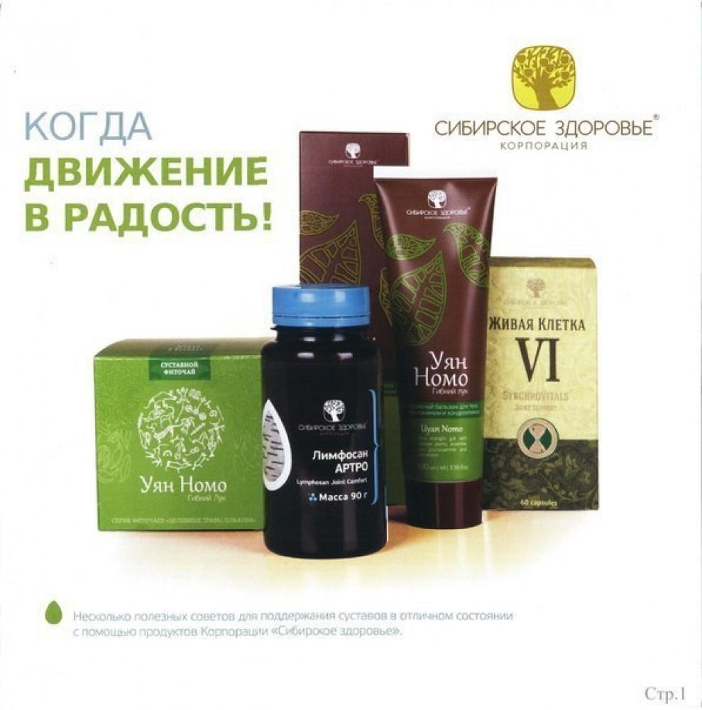 Где купить в москве косметику сибирское здоровье в купить косметику mac в сочи